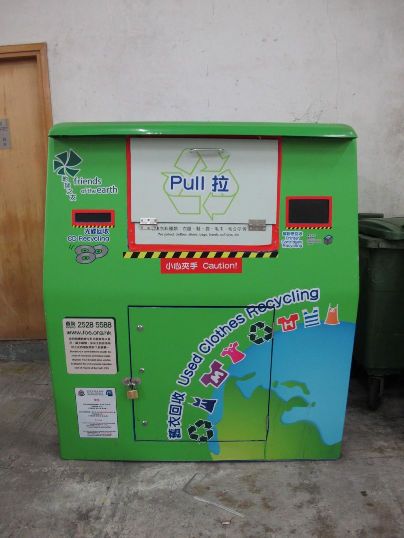 地球之友旧衣回收箱(大)2